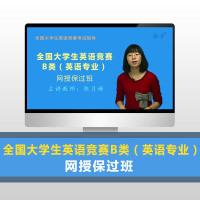 圣才视频 2017年全国大学生英语竞赛B类(英语专业)网授保过视频课程