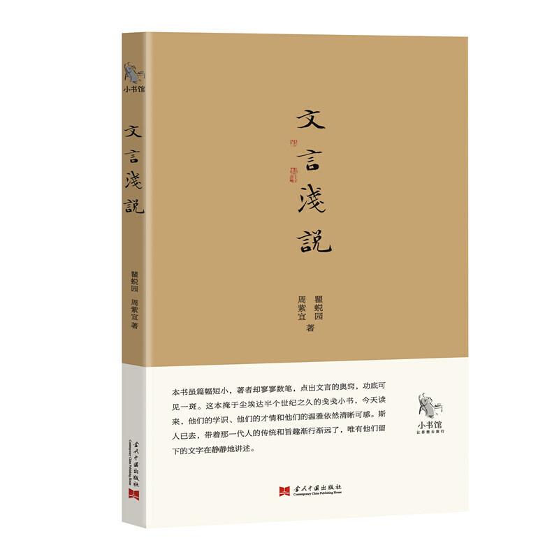 """小书馆:文言浅说——2015中国好书2015年中国好书,中国图书评论学会、央视一套""""世界读书日""""好书盛典联合推选!其颁奖词说:两位作者出自名门,一生浸淫于文史书画,可谓大家风范。这是一部普及文言知识的精品之作。"""