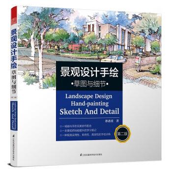 景观设计手绘 草图与细节(第二版) 孙述虎 9787553762845