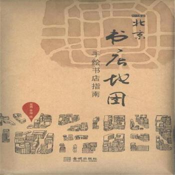 北京书店地图-手绘书店指南