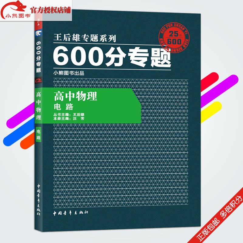 600分专题高中物理 电路