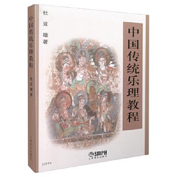 中国传统乐理教程