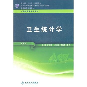 卫生统计学(附光盘供预防医学类专业用第7版全国高等学校教材)