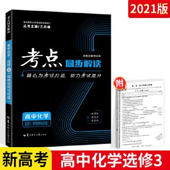 正版2017全新版考点同步解读高中化学选修3(物质结构与性质)第四