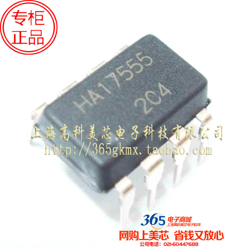 高科美芯 ic集成电路ha17555 dip8直插 精密计时器 云野 0.9元/pcs