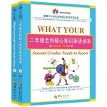 """二年级全科核心知识英语读本:全2册〔What Your Second Grader Needs to Know:原版引进,中文注解〕(一套让家长惊呼""""这才是我想让孩子学的英语""""的教材!本册适合拥有2400个英语词汇基础的孩子)"""