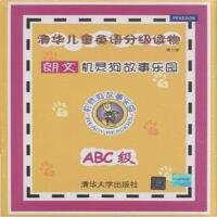 朗文机灵狗故事乐园-清华儿童英语分级读物-ABC级-第二版-清华儿童英语分级读物-ABC级-第二版