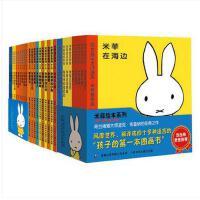 米菲经典绘本合集 第一季 第二季 第三季(1-5辑,共30册,全套) 米菲绘本系列--兔爷爷和兔奶奶等米菲兔全集