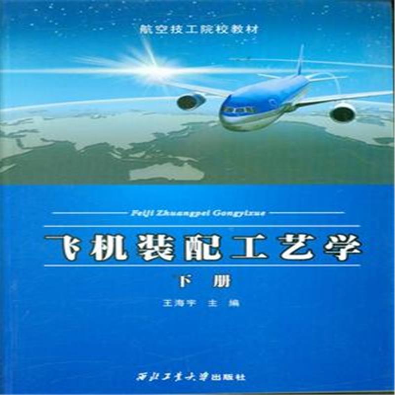 《飞机装配工艺学-下册》王海宇