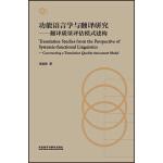 功能语言学与翻译研究:翻译质量评估模式建构