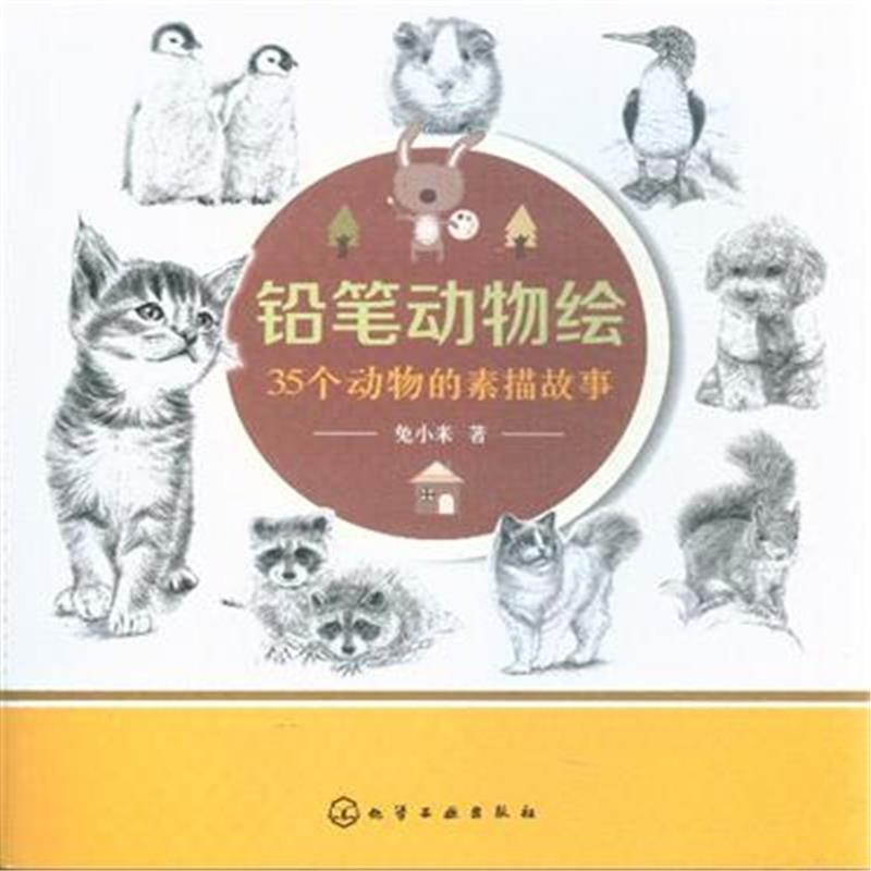 《铅笔动画绘-35个动物的素描故事》兔小米