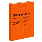 平面设计中的网格系统---平面设计.字体编排和空间设计的视觉传达设计手册