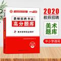 教师招聘考试2020美术学科专业知识高分题库(中小学通用)