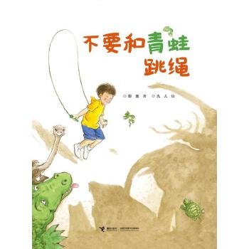 电子书 童书 3-6岁 卡通/动漫/图画书 不要和青蛙跳绳(电子书)