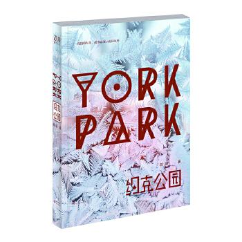 電腦報合訂版2016约克公园