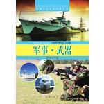 中国少年儿童百科全书:军事·武器(彩图文字版)(电子书)