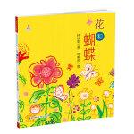 花和蝴蝶(精)――台湾儿童文学馆?林焕彰童诗绘本