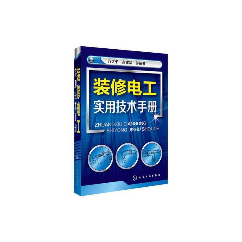 建筑电气安装自学书籍家庭电路电线安装装修布线手册