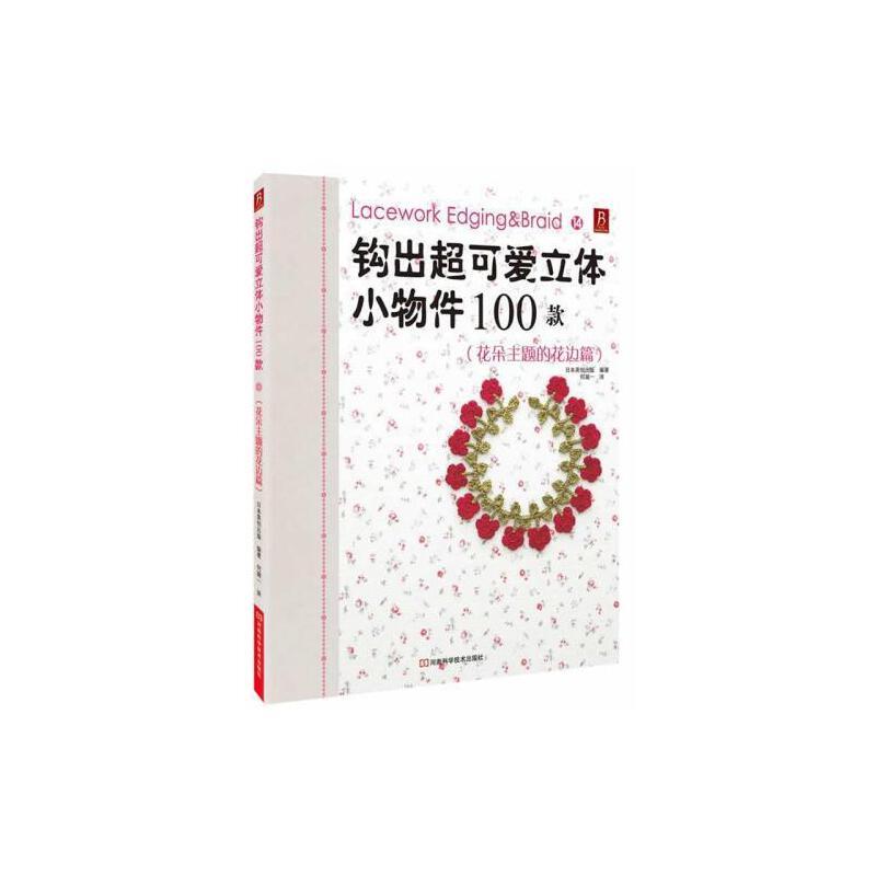 正版钩出超可爱立体小物件100款14花朵主题的花边篇钩针编织书毛衣