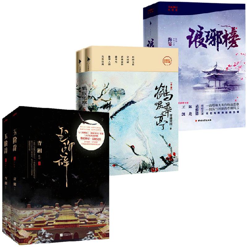 《琅琊榜+玉阶辞+鹤唳华亭(共7册)》海宴