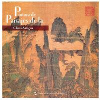 中国历代山水画(西文版) Landscape Painting of Ancient China