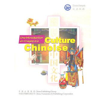 图说中国文化(汉法对照)