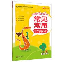 常见常用汉字描红-幼小衔接多功能描红 9787534698910 江苏少年儿童出版社 木头马学前教育研究中心