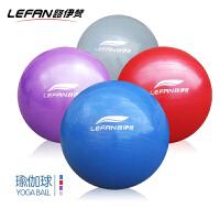路伊梵 75CM瑜伽球 健身球 防爆球 孕妇瑜珈球 送脚踩气泵(环保无味)