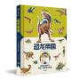 纸上景观:恐龙帝国