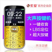 索爱 SA-310老年人手机大字大屏大声超长待机功能直板按键老人机