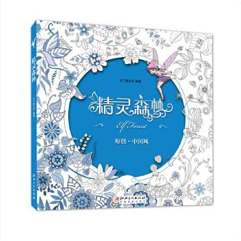《《精灵森林》原创中国风涂色书