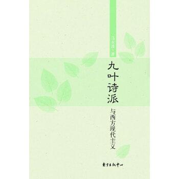 《九叶诗派与西方现代主义》(马永波 著)