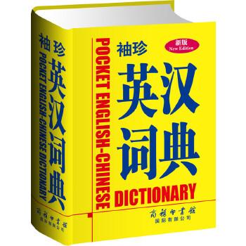 《袖珍英汉词典》