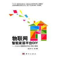 物联网智能家居平台DIY――Arduino+Xively+手机+微信