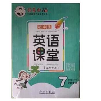 2016春邹慕白初中初中生英语课堂七下册年级好许昌县字帖那个图片