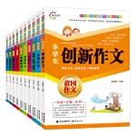 小学生黄冈作文大全 10册 作文辅导书籍