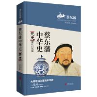 蔡东藩中华史:元史(现代白话版)二月河倾情推荐