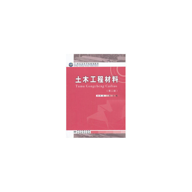 《全新正版土木工程材料(第二版)