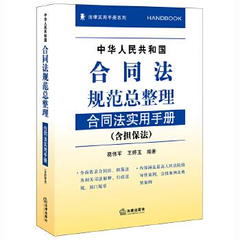 中华人民共和国合同法规范总整理:合同法实用手册(含担保法)