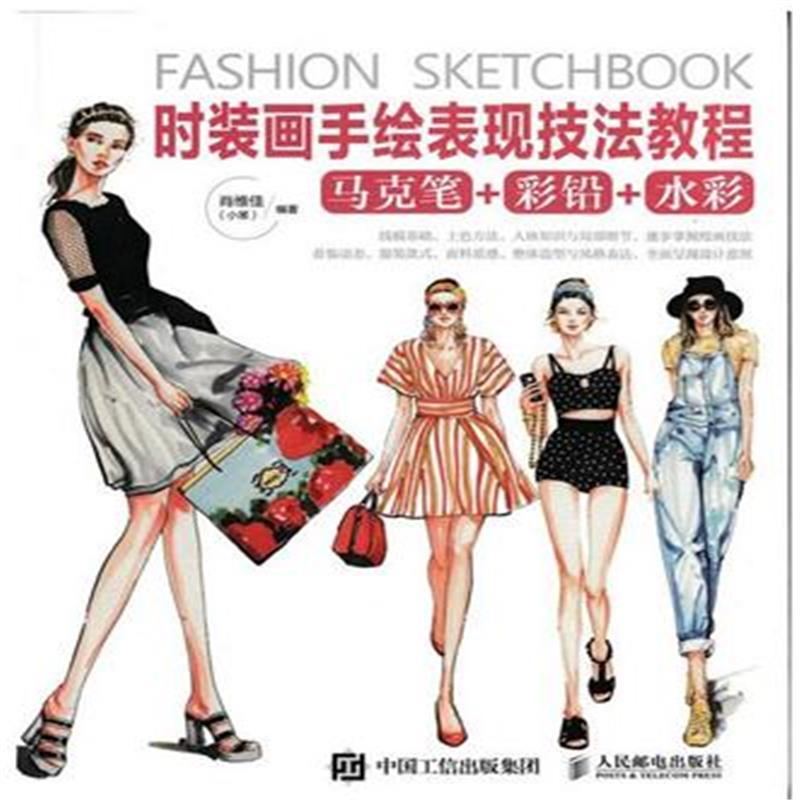 《时装画手绘表现技法教程-马克笔+彩铅+水彩》肖