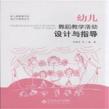 《幼儿舞蹈教学活动设计与指导》 【简介_书评