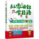 从零开始学日语:日语入门必修5堂课