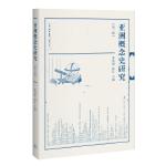亚洲概念史研究(第三辑)