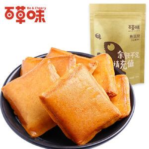 【百草味-五香/香辣鱼豆腐260gx2袋】小吃零食豆腐干香干