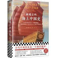 被遗忘的海上中国史(古代中国其实是一个海洋强国!造船技术世界当先,航海足迹远至东非,傲视东方海域数百年!从海洋看中国史)