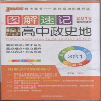 2016-高中政史地-图解速记-17-第3次修订-3合1-全彩