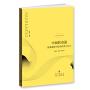 中国的奇迹:发展战略与经济改革(增订版)