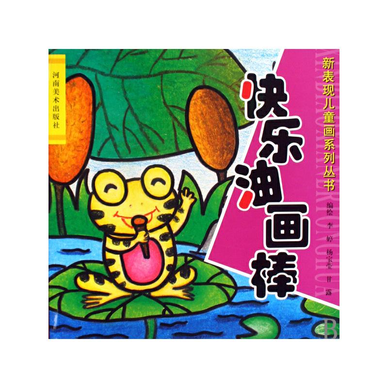 快乐油画棒/新表现儿童画系列丛书