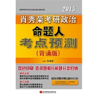 2015肖秀荣考研政治 命题人考点预测(背诵版) 肖秀荣 9787512415867