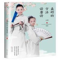 最好的方法读唐诗 王芳 东方出版社